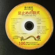 音の絵本CD+