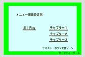 DVDメニューボタン16:9