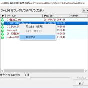 ファイル暗号化ツール