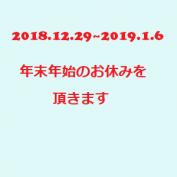 2018.12.29~2019.1.6お休みいただきます